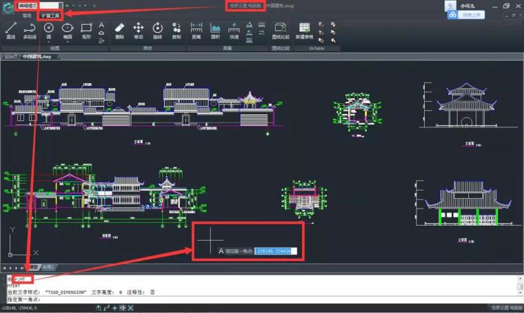 CAD看图软件快捷键使用_9