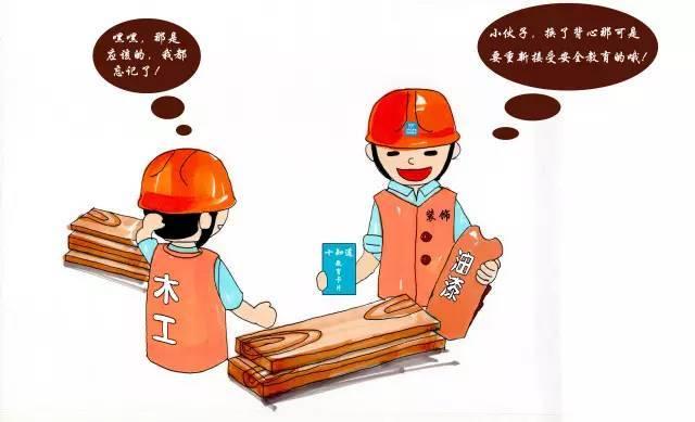中建三局职工手绘版安全漫画,让你大开眼界!