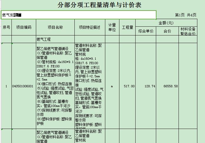 燃气工程预算书