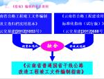 【云南】干线公路改造工程竣工资料编制概述PPT(56页)