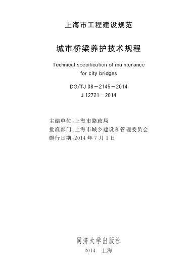 DGTJ08-2145-2014 城市桥梁养护技术规程