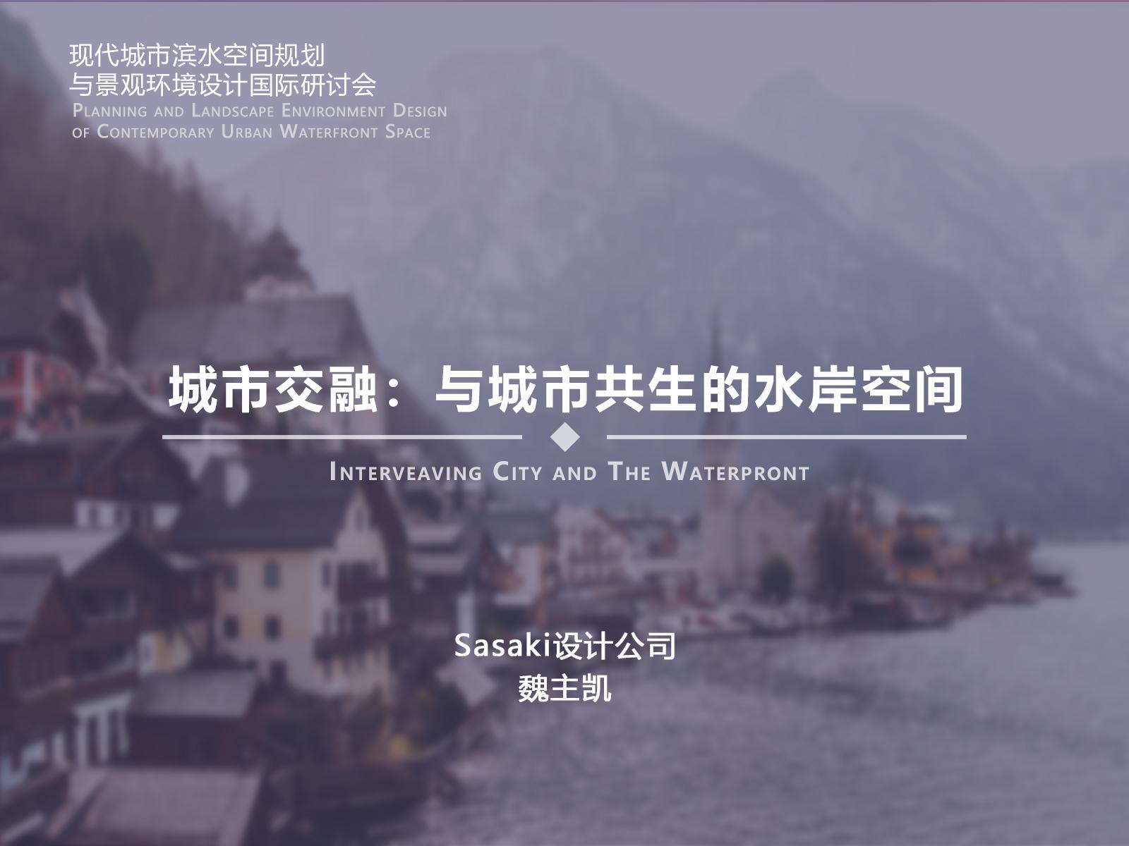 魏主凯—城市交融:与城市共生的水岸空间—【现代城市滨水空间规划与景观环境设计国际研讨会】