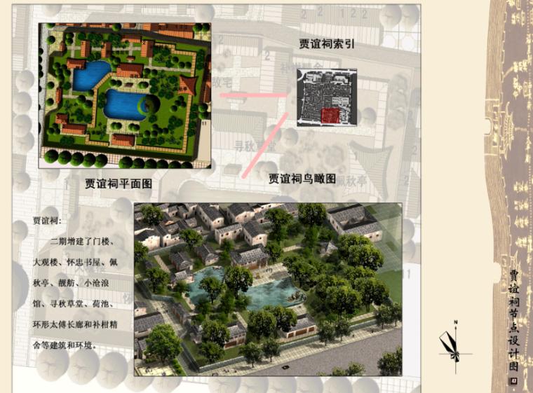 [湖南]长沙太平街历史文化街区保护规划景观方案文本_9