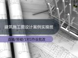 【2018升级版】建筑施工图设计案例实操班(甲方配合、方案转施工图、施工图绘制、专业互提、进度把控、审查出图)