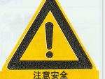 【最全安全标志】安全资料大合集