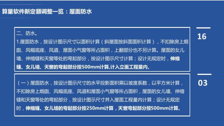 【山东】广联达16新定额软件应用讲义PPT_3