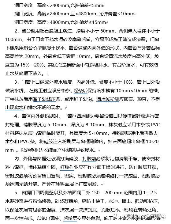 建筑工程质量通病防治手册(图文并茂word版)!_70