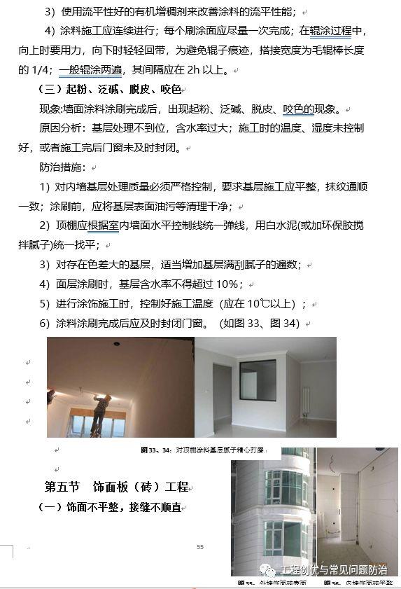 建筑工程质量通病防治手册(图文并茂word版)!_55