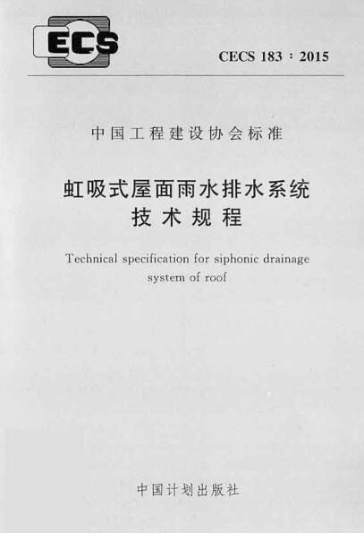 CECS 183-2015 虹吸式屋面雨水排水系统技术规程