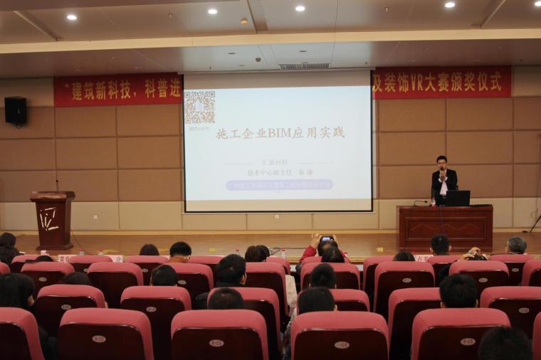 建筑行业人才培养论坛成功举办,广联达解读行业新趋势_4