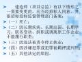 [西安]工程建设项目招标投标管理办法(共73页)