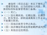 【西安】工程建设项目招标投标管理办法(共73页)
