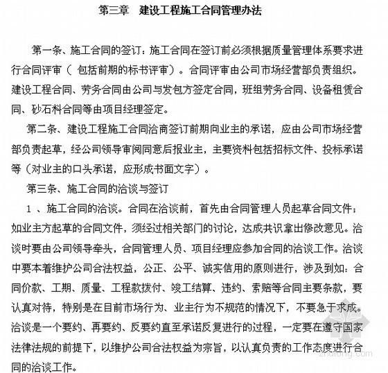 交通工程有限公司合同管理办法(17页)