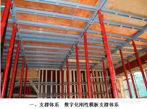 [黑龙江]数字化钢性模板顶板模板安装施工工法