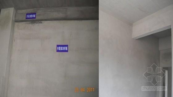 内、外墙抹灰工程施工工艺(流程、质量控制措施明确,附图丰富)