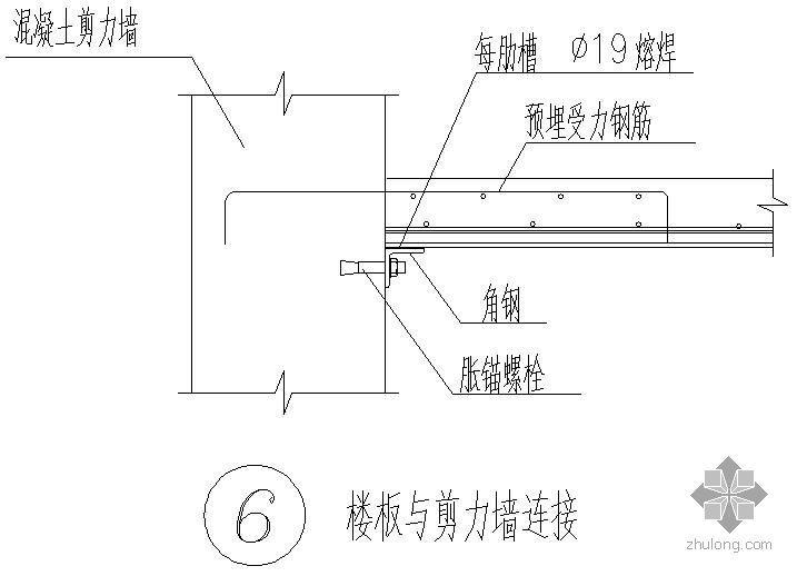 某楼板与剪力墙连接节点构造详图
