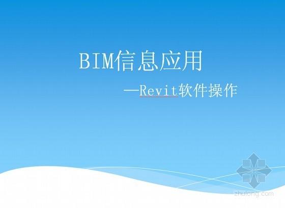 [BIM]培训课件:Revit软件基本操作