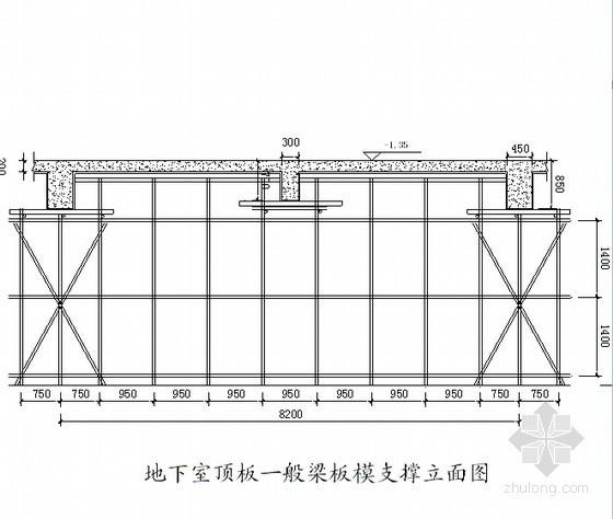 [福建]地下室顶板高大模板工程安全专项施工方案(36页)