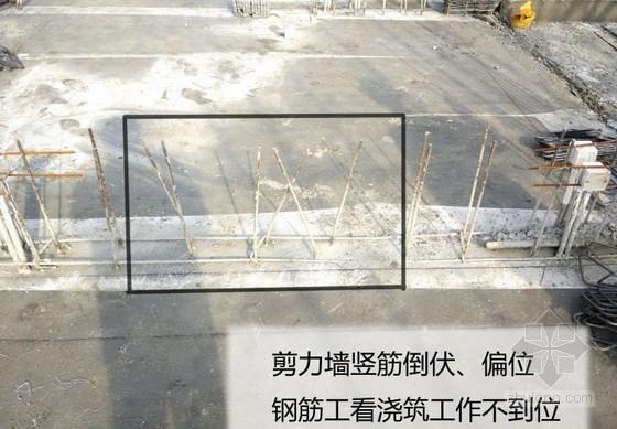 建筑工程各施工班组常见质量问题图片分析(7个班组 近100张)