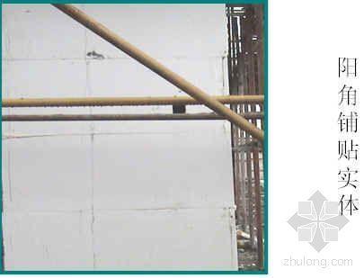 提高sto外保温体系的施工质量(PPT)