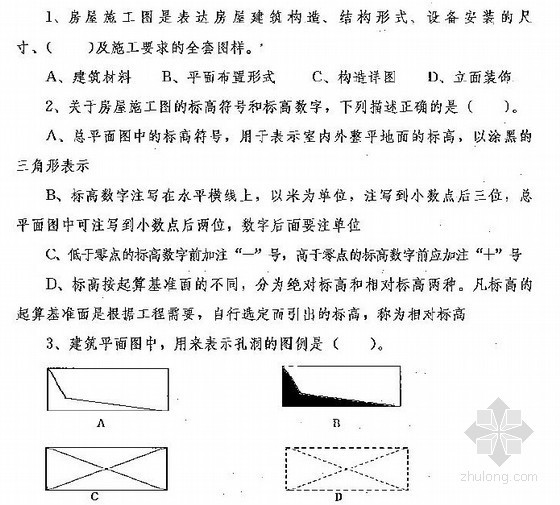 [福建]2012年造价员考试试题(建筑工程技术)
