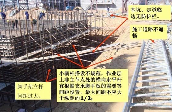 建筑工程脚手架安全技术与管理培训讲义(62页 附图)