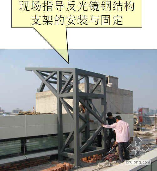 运用追光镜提高采光效果,提高建筑节能