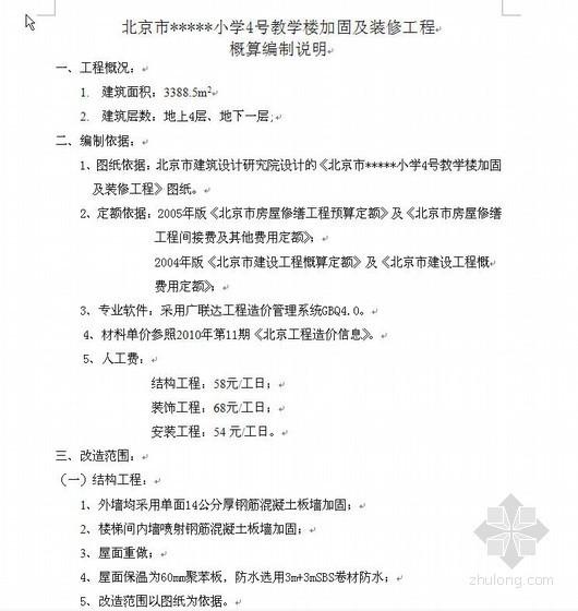北京某小学教学楼加固及装修工程概算实例(2010)