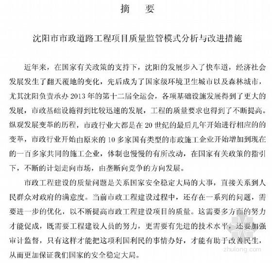 [硕士]沈阳市市政道路工程项目质量监管模式分析与改进措施[2011]