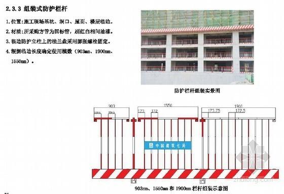 建筑工程项目现场标准化图册158页(临建 安全防护 质量样板)