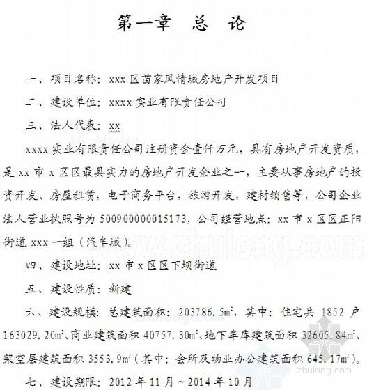 商品房建设项目可行性研究报告(81页)