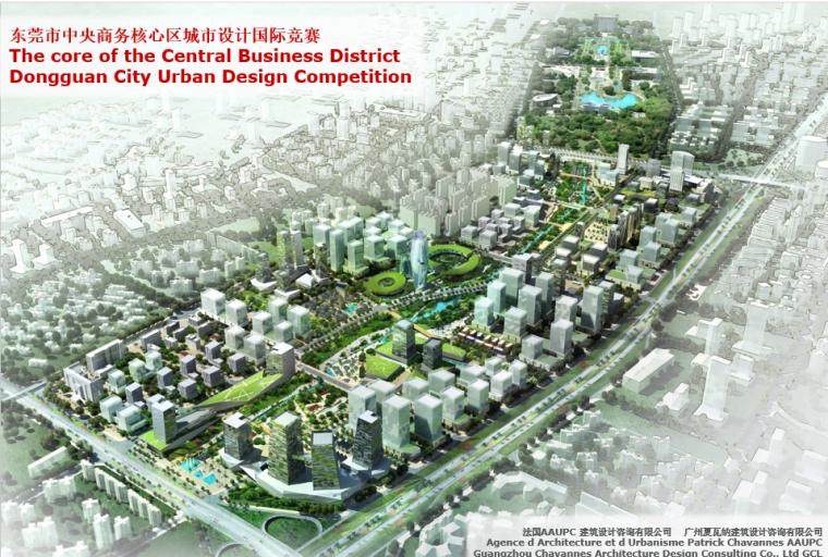 [广东]东莞市中央商务核心区城市设计国际竞赛