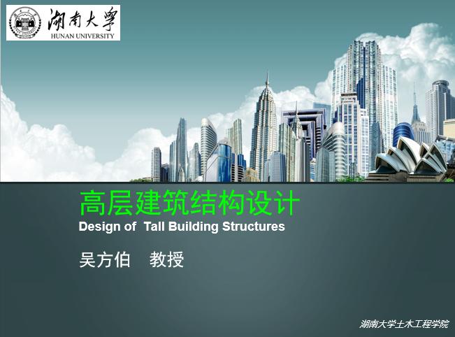 高层建筑结构设计-湖南大学