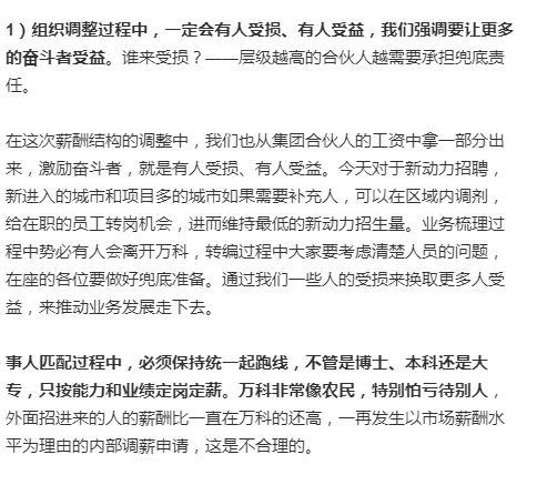 """万科郁亮最新演讲全文:以""""活下去""""为最终目标!_11"""