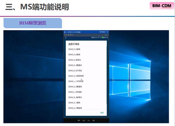基于BIM的建设工程文件归档管理系统_5