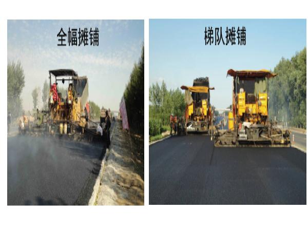 路槽交验及沥青路面施工技术