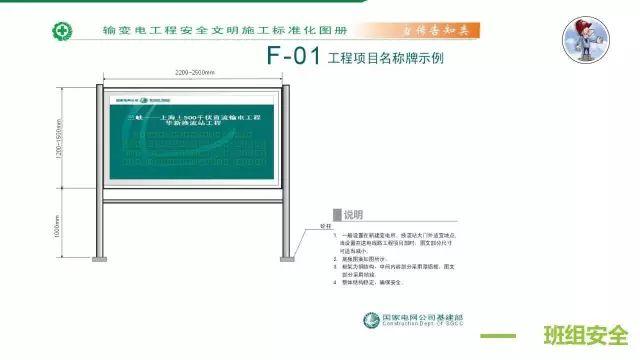 【多图预警】安全文明施工标准化图册|PPT_50