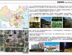 【陕西】西安天朗五珑项目规划设计方案