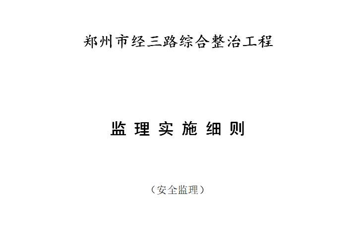 [道路]郑州市经三路工程安全监理细则(共11页)