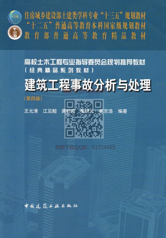建筑工程事故分析与处理(第四版) 2018最新版