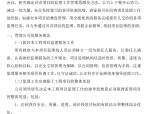 葫芦岛市化工社区养老院资源中心监理大纲(共254页)