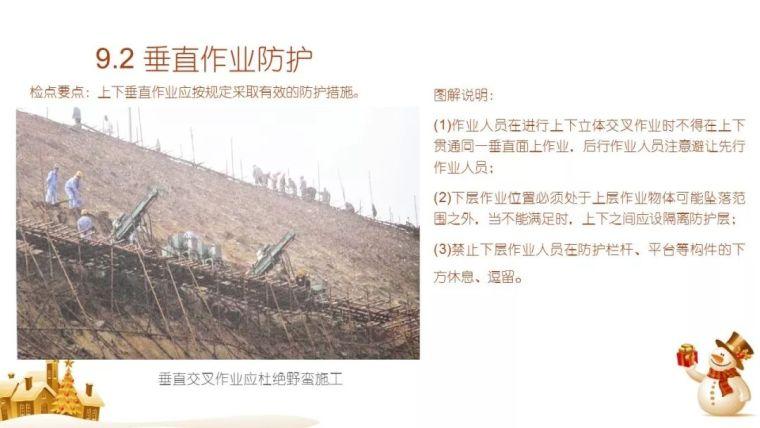 危大工程专题:基坑作业全过程安全检查要点PPT_48