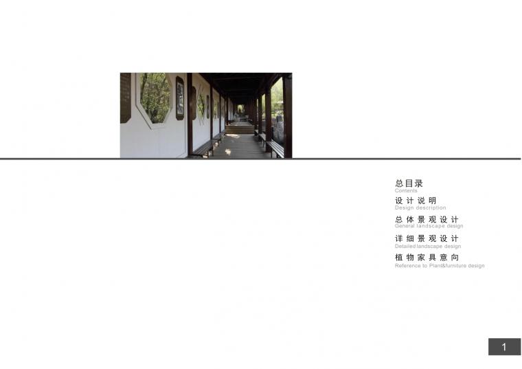 君子园景观设计_41