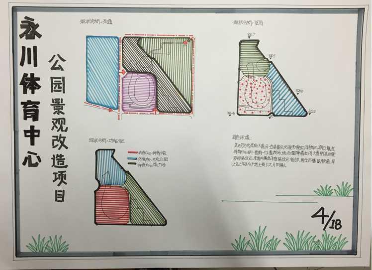 重庆市永川区,永川体育中心改造项目_7