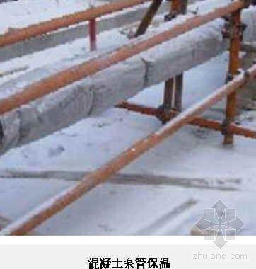 混凝土冬季施工保温措施创优精品图片汇编