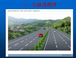 《公路勘测设计》课件284页PPT