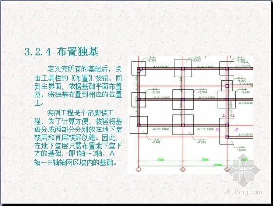 2015年房地产项目预决算三维算量成本控制实例精讲(图标丰富 280页)
