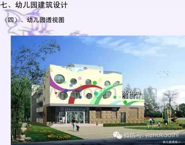 幼儿园建筑设计研究_42