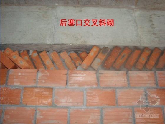 [重庆]住宅楼砌体工程施工工艺交底(PPT格式,107页)