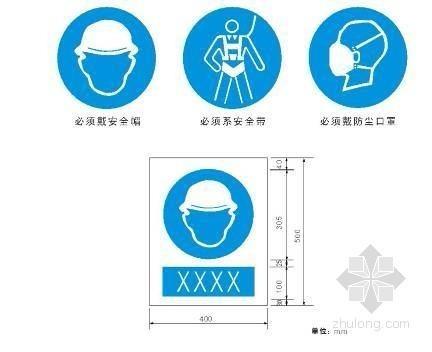 [广西]建筑工程企业内部安全文明施工标准管理图册
